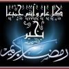 رمضان مبارك سعيد