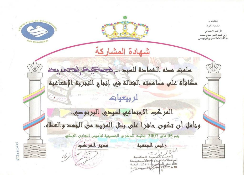 شهادة المشاركة في ربيعيات المركب االاجتماعي لسيدي البرنوصي موسم ماي 2007م