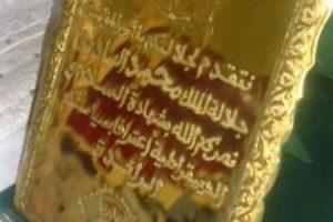 شهادة السلام والديمقراطية لجلالة الملك محمد السادس نصره الله