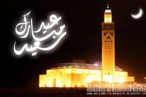 المؤسسة المحمدية للتأهيل التشاركي تبارك العيد السعيد لأمير المؤمنين