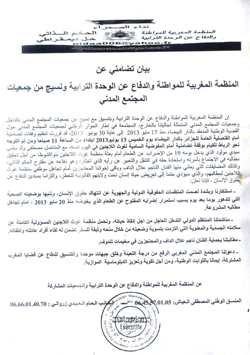 وقفة تضامنية مع المناضل مصطفى ولد سلمى سيدي مولود