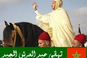 المؤسسة المحمدية للتاهيل التشاركي تهنأ صاحب الجلالة محمد السادس بذكرى عيد العرش المجيد