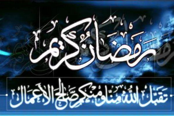 المؤسسة المحمدية للتاهيل التشاركي تهنئ أمير المؤمنين محمد السادس بالشهر الفضيل